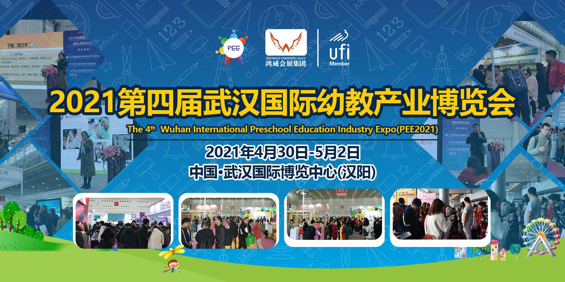 武汉幼教展|2021幼教用品展|早教展|幼教装备展